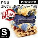 毛布【訳あり】色柄込み 2枚合わせ マイヤー毛布 シングル 140×200cm 掛け毛布 冬 B品
