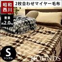 【年内発送可能】【年忘れゲリラセール】【送料無料】毛布 シングル 昭和西川 約2kgの