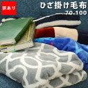 【訳あり・色柄おまかせ】ひざ掛け毛布 70×100cm ひざ...