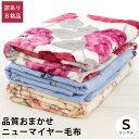 【訳あり・色柄おまかせ】(無地含む)毛布 ブランケット シングル 140×200 1枚もの 暖かい もうふ 軽量 毛布【あす楽対応】