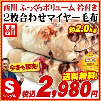 교토 니 시카와/니 시카와 인지 통 통 마감재 칼라와 2 개의 적응 볼륨 충분 마이어 담요 (싱글 : 140cm×200cm) 담요/담요/다시 주머니/침구/blanket