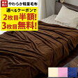 毛布 シングル 西川 マイクロファイバー毛布 サンゴマイヤー 東京西川 ニューマイヤー毛布 無地カラー(シングルサイズ / 140×200cm)洗える 掛け毛布