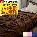 マイクロファイバー 毛布 シングル 西川 サンゴマイヤー 東京西川 ニューマイヤー毛布