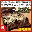 【クーポンで300円OFF】【送料無料】毛布 キングサイズ 衿付き2枚合わせ カービング加工 掛け毛布 キング サイズ 200×250cm もうふ ブランケット 掛毛布