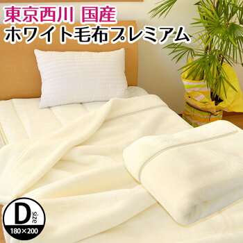 東京西川アクリルマイヤー毛布