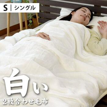 ホワイト毛布シングル衿付き2枚合わせ140×200cm白無地カラー掛毛布掛け毛布毛布ブランケット