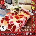 西川 毛布 シングル 2枚合わせ 東京西川 ふっくら衿付き マイヤー毛布(140×200cm)も