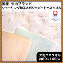 タオルケット 日本製 通販