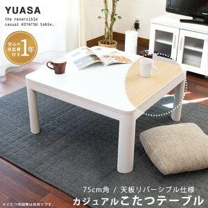 テーブル ユアサプライムス カジュアル