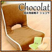 低反発 座椅子 コンパクト 折り畳み 無地 おしゃれ シンプル 軽量