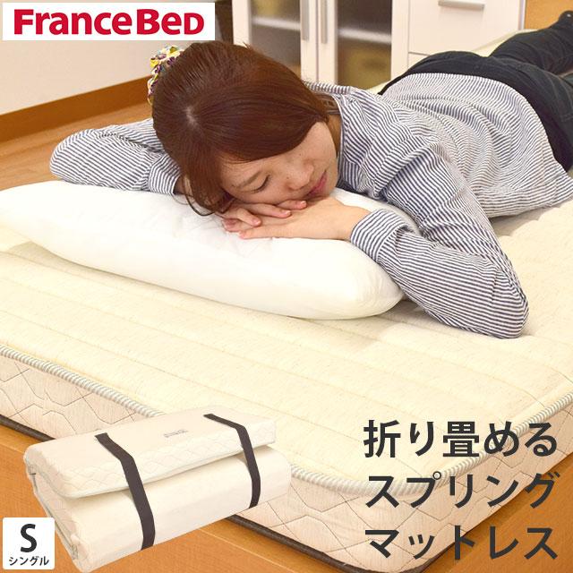 【ポイント10倍】フランスベッド ラクネスーパー シングル 国産 日本製 マルチラススーパ…...:futon:10011015