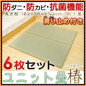 Tatami  畳[The tatami mat is made from rushes! The tatami mat smells good!]
