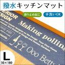 RoomClip商品情報 - 撥水 キッチンマット 50×180cm Lサイズ マット