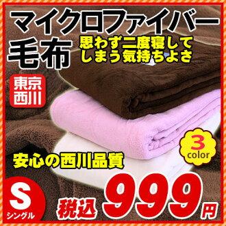 Nishikawa blankets I sleep again likely feel pretty good ♪ East no.1225 River Neumeier Microfiber blanket throw blanket somebody blanket single 140 × 200 cm Microfiber
