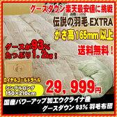 羽毛布団 シングル 送料無料 日本製 7年保証 国産 布団 マザーグース ダウン93% 掛け布団 掛布団 羽毛ふとん 羽毛ぶとん ふとん 掛けふとん 掛けぶとん 寝具 ロイヤルゴールド 増量1.2kg