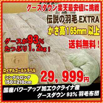 Legendary Mother Goose domestic legend feather duvet power-ups processing new synthetic peach skin マザーシルバーグース down new standards for 93% single elbow and down comforters / duvets / single mother goose