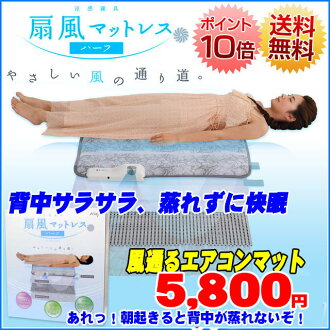 "8,000 new model total breakthrough のそよが evolves softly in 2013; on ultimate air-conditioner mat! Half approximately 94*92.5*7cm fs3gm with one piece of sheet cover for exclusive use of two pieces of cool feeling bedding ""softly"" fan-like mattre"