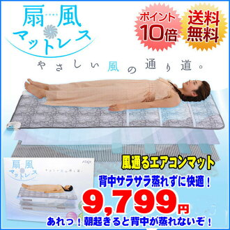 8,000 /ATEX total breakthrough のそよが evolves softly; on ultimate air-conditioner mat! It is single approximately 94*198*4.4cm fan style mattress fs3gm with one piece of sheet cover for exclusive use of four pieces of そよ AX-HM1220S water gel & the cool