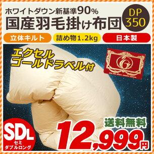 クーポン 掛け布団 エクセルゴールド ホワイト