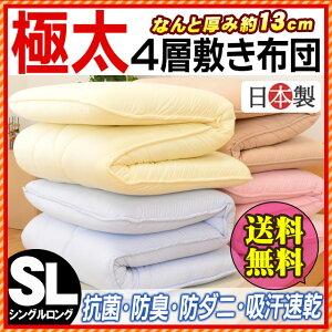 ポイント シングル 敷き布団