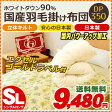 羽毛布団 シングル 送料無料 7年保証 ダウン90% 日本製 国産 布団 掛け布団 掛布団 羽毛ふとん 羽毛ぶとん ふとん 掛けふとん 掛けぶとん 寝具 エクセルゴールド