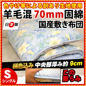 Japanese central part thickness 9 cm! Translated by 色焼け etc. and wool mix fabric 70 mm solid cotton use mattress single-pattern colors including mattress and kneeling futons / 敷きぶとん / paving / 敷ぶとん Pan futons / futon / しきぶとん