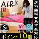 西川エアー マットレス AiR 01【ポイント10倍】東京西川 日本製 マットレス シングル 敷布団