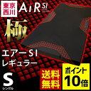【ポイント10倍】西川エアー SI 敷布団 AiR エアーSi プレミアム シングルサイズ 東京
