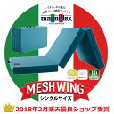 マニフレックス メッシュウィング マットレス 日本限定 三つ折り シングル【正規販売店】【10年保証