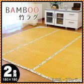 ラグマット 竹 ラグ 180×180 フローラ 2畳 正方形 バンブーラグ バンブー 竹 小花柄 花 ラグ bamboo rug 夏