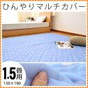 ひんやり マルチカバー 接触冷感 130×190 1.5帖用 1.5畳用 洗える ウォッシャブル 送料無料