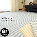 日本製 カーペット 6畳 フリーカット 抗菌 ストライプ 平織り ラグ 江戸間 6帖 261×352cm 絨毯 ラグマット 国産