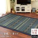 【在庫限り 85%OFF】 日本製 ラグマット 天然 い草 ラグ 2畳 191×191 2帖 カーペ...