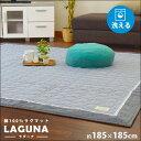 ラグマット 綿100% 洗える ラグ 2畳 カーペット 2畳 185×185 ダイニング ウォッシャブル