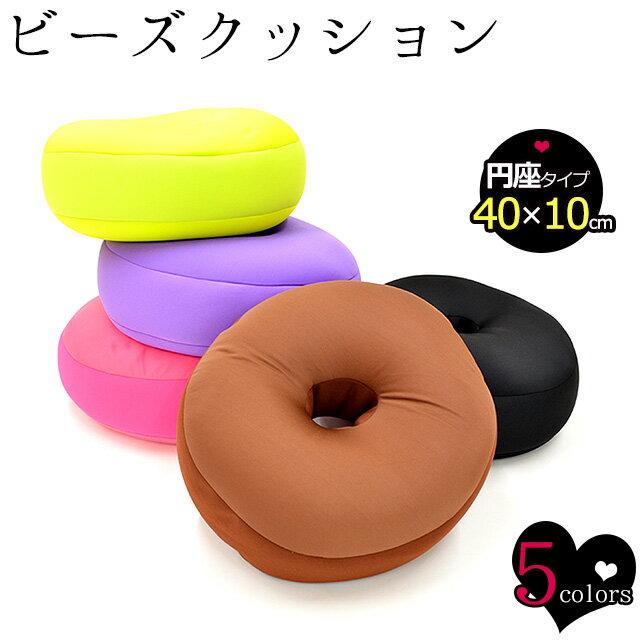 ビーズ円座クッション(直径約40cm×厚み約10cm) インテリア 無地カラー ビーズクッション ドーナツクッション