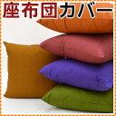 座布団カバー 5枚組 55×59 綿100% 日本製 ざぶとんカバー 5枚セット 銘仙判 55×59cm 三河木綿 刺し子 無地 グリーン オレンジ ピンク パープル イエロー 送料無料 業務用