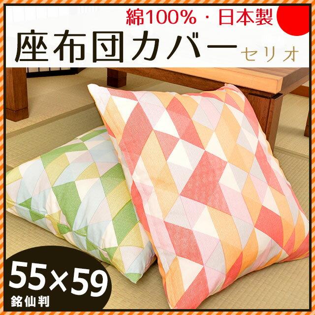 座布団カバー 55×59 日本製 セリオ 55×59cm 銘仙判 業務用