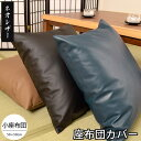座布団カバー 50×50 日本製 ネオレザー 50×50cm 小座布団 業務用