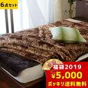 【2019年福袋】開運★ 東京西川 衿付き マイヤー毛布 確...