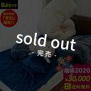 【2020年福袋】開運★ 東京西川 ダウン90% 国産羽毛布...