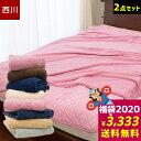 【2020年福袋】開運★ 東京西川 マイクロファイバー 毛布...
