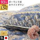 【クーポンで600円OFF】羽毛布団(シングルロング / 1...