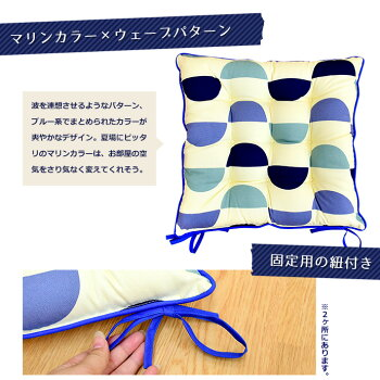シートクッション「ロッソ」(ブルー/43×43cm/正方形/綿100%/コットン/かわいい/オシャレ/爽やか)