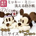 送料無料 東京西川 Disney 抱き枕 全長約60cm ミッキーマウス ミニーマウス 洗える まくら 枕 ウォッシャブル 枕 ミッキー ミニ— キャラクター ぬいぐるみ 子ども キッズ お誕生日 プレゼント ギフト クリスマス グッズ 楽天 通販 ランキング かわいい