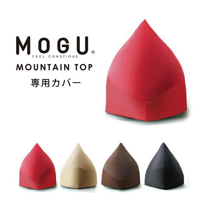 MOGU(モグ) マウンテントップ 専用カバー 正規品 【ポイント10倍】