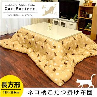 貓圖案小辰安慰長矩形 185 x 235 釐米填滿它大約 1.8 公斤與貓模式 ko柄粉紅色米色藍色 (小辰被褥和樂天被子商店日本小辰貓兒歷險記 》)