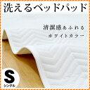 【P5倍★20日12時〜21日01:59迄】洗えるベッドパッド シングル 約100×200cm 無地ホワイト ウォッシャブル 【あす楽対応】