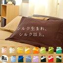 枕カバー 43×63cm用 綿100% 日本製 無地 16色...