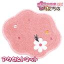 魔女の宅急便 ジジ 「こんにちは」 アクセントマット 約50×65cm ピンク お花 玄関マット バスマット