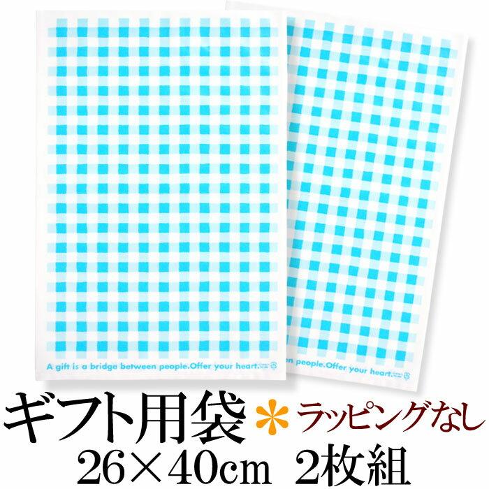 ギフト用 袋(贈り物時のラッピング袋) 26×40cm ブルーチェック 2枚組
